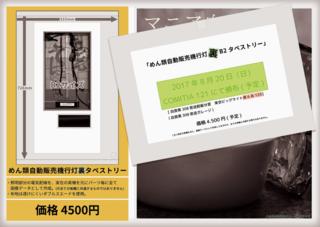 A4_yoko_121告知用.png